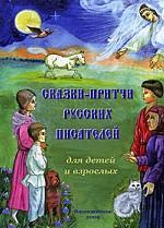 Сказки-притчи русских писателей для детей и взрослых