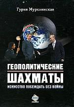 Геополитические шахматы. Искусство побеждать без войны