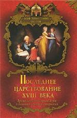 Последнее царствование XVIII века