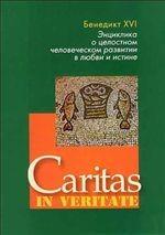 Caritas in veritate. Энциклика о целостном человеческом развитии в любви и истине