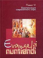 """Evangelii nuntiandi. Энциклика """"Евангелизация современного мира"""""""