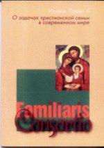 Familiaris Consortio. О задачах христианской семьи в современном мире