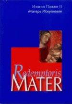 """Redemptoris Mater. Энциклика """"Матерь Искупителя"""". Иоанн Павел II"""