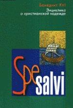 Spe salvi. Энциклика о христианской надежде