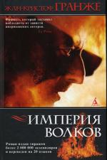 Империя волков: Роман