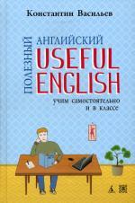 Полезный английский. Useful English. 3-е изд., перераб