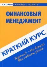 Краткий курс по финансовому менеджменту. 3-е изд., стер