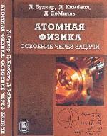 Атомная физика. Освоение через задачи. Пер.с англ