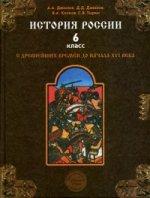 История России 6кл [Учебник]
