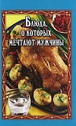 Блюда, о которых мечтают мужчины
