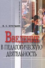Введение в педагогическую деятельность