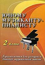 Юному музыканту-пианисту, 2 класс