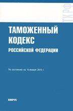 Таможенный кодекс РФ (по состоянию на 15.01.10)