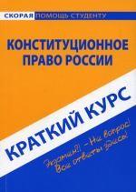 Краткий курс по конституционному праву России. 4-е изд., стер