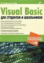 Visual Basic для студентов и школьников (+ CD)