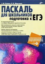 Паскаль для школьников. Подготовка к ЕГЭ (+ CD)