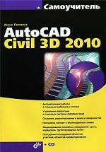 AutoCAD Civil 3D 2010. Самоучитель