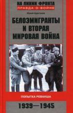Белоэмигранты и Вторая мировая война 1939-1945