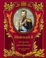 Император Николай II. Его жизнь и царствование. Иллюстрированная история
