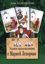 Уроки предсказания с Марией Ленорман. 11-е изд