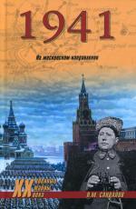 1941. На Московском направлении