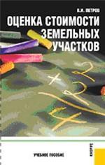 Оценка стоимости земельных участков.Уч.пос.-3-е изд