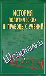 С. А. Князева. История правовых и политических учений