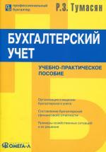 Бухгалтерский учет. 10-е издание