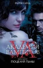 Райчел Мид. Академия вампиров. Поцелуй тьмы. Книга 3