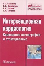 Интервенционная кардиология