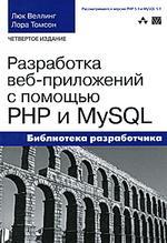 Разработка веб-приложений с помощью PHP и MySQL, 4-е издание