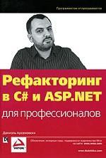 Рефакторинг в C# и ASP. NET для профессионалов
