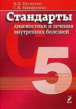 Стандарты диагностики и лечения внутренних болезней 5 изд