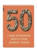 50. Самые знаменитые боги и герои Древней Греции