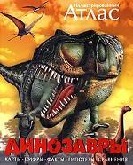 Иллюстрированный атлас. Динозавры