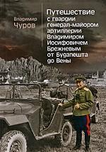 Путешествие с гв.генералом-майором В.И.Брежневым