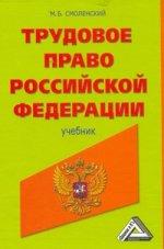 Трудовое право РФ: учебник. 2-е издание