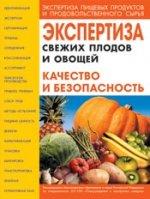 Экспертиза свежих плодов и овощей. качество и безопасность: учебно-справочное пособие. 6-е издание