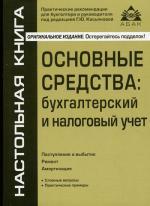 Основные средства: бухгалтерский и налоговый учет. 11-е изд., перераб.и доп