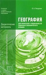 География для профессий и специальностей социально-экономического профиля: дидактические материалы
