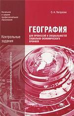 География для профессий и специальностей социально-экономического профиля: контрольные задания