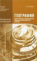 География для профессий и специальностей социально-экономического профиля: методические рекомендации