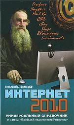 Интернет 2010: универсальный справочник