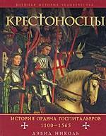 Крестоносцы. История ордена Госпитальеров 1100-1565 гг