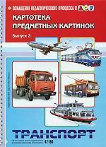 Картотека предм. картинок Вып. 3 Транспорт