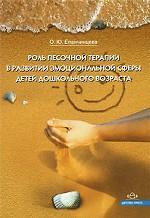 Скачать Роль песочной терапии в развитии эмоциональной сферы детей дошкольного возраста бесплатно О.Ю. Епанчинцева