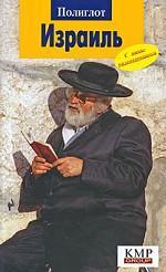 Израиль. Путеводитель