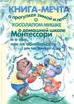 Книга-мечта о прогулках зимой и летом, о косолапом мишке, о домашней школе Монтессори и о том, как не обижаться