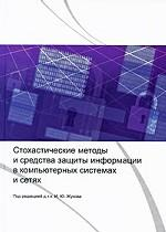 Стохастические методы и средства защиты информации в компьютерных системах и сетях