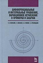 Дифференциальные и интегральные уравнения, вариационное исчисление в примерах и задачах. Учебное пособие. 3-е изд.